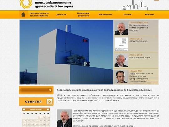 Изработка на уеб сайт за АТДБ