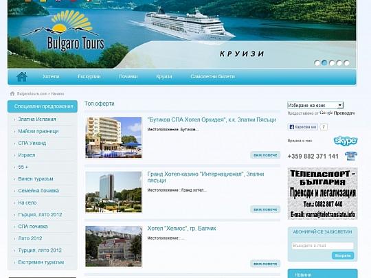 Изработка на уеб сайт за Туристическа агенция Булгаротурс Варна