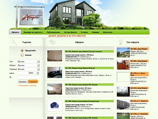 Изработка на уеб сайт за агенция за недвижими имоти Астраимоти