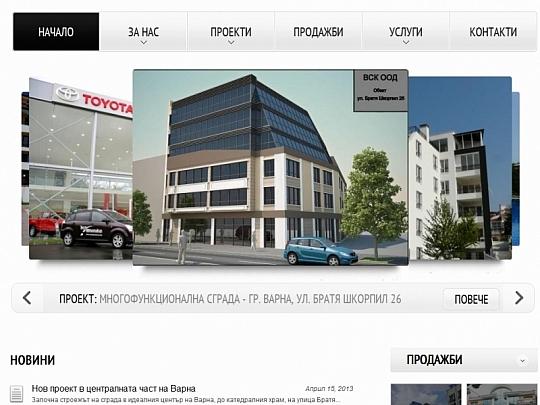 Изработка на уеб сайт за Варненска строителна компания - ВСК.