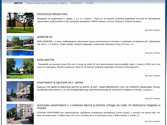 Изработка на уеб сайт за строително-инвестиционни дейности Дорелов Варна