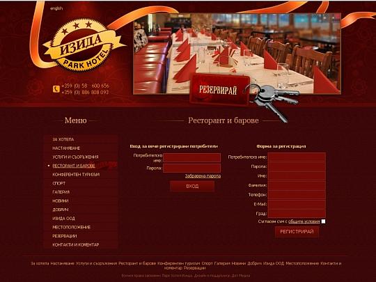 софтуер за резервации за Ресторант
