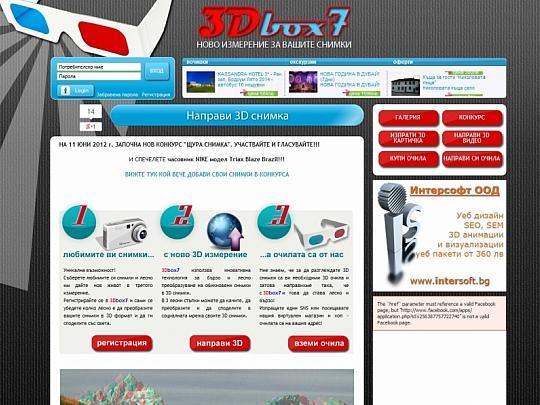 Изработка на уеб сайт за направа на 3D снимки