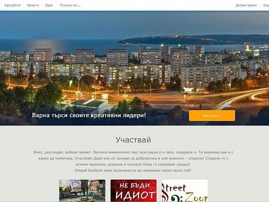 Изработка на Онлайн портал за финасиране на проекти