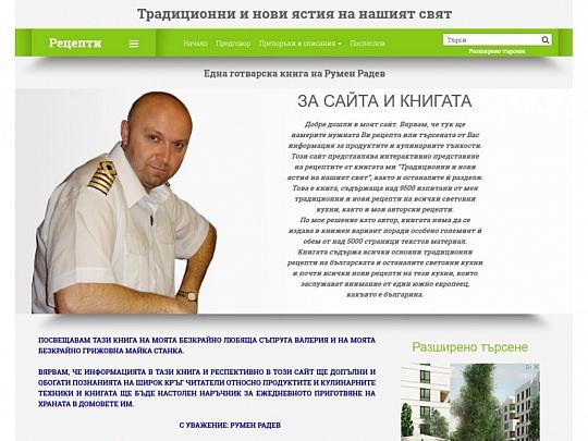 Изработка на уеб сайт за готварски рецепти с риспонсив дизайн за мобилни устройства.
