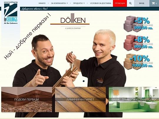 Онлайн магазин за строителни материали