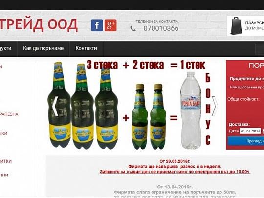 Изработка на уеб сайт за поръчки и разнос