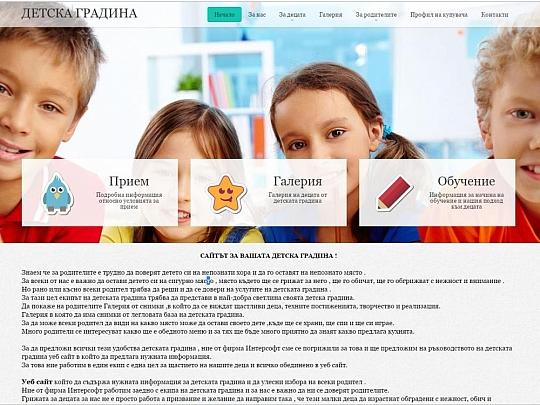 1ce13be8515b Пакет Уеб сайт за детска градина или училище - цена 480 лв със SSL ...