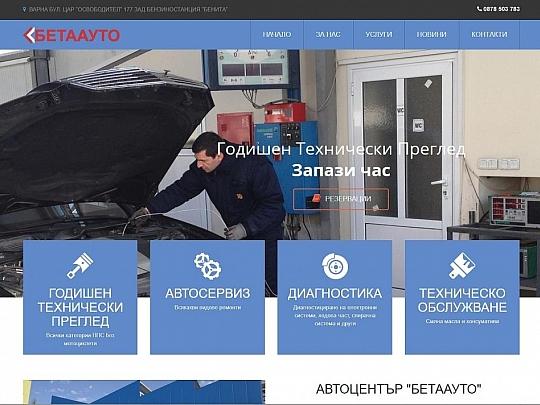 Изработка на сайт за автоцентър Beta Auto