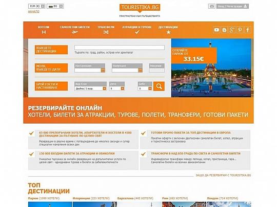 Изработка на сайт с резервационна система за туризъм