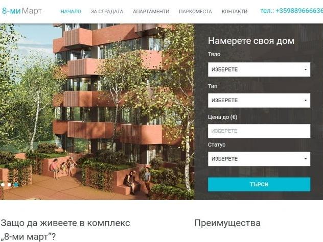 Изработка на сайт за агенция за недвижими имоти