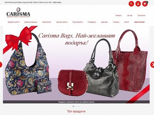 Изработка на онлайн магазин за чанти и кожени аксесоари