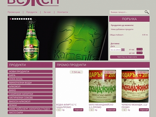 Изработка на система за онлайн поръчки на склад на едро Вежен Русе