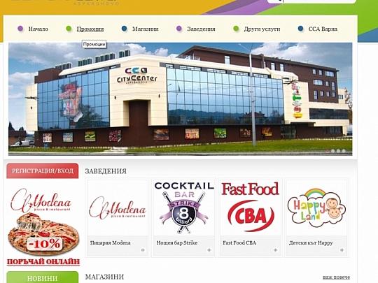 Изработка на уеб сайт за пицария Модена и Сити Център Аспарухово