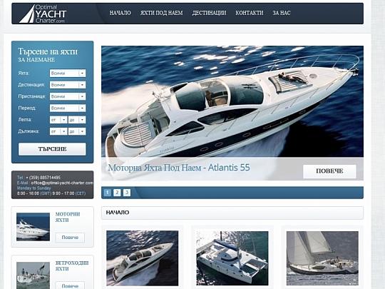 Изработка на уеб сайт за Наем на яхти