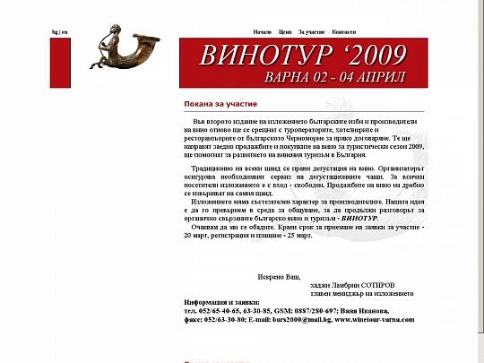 Уеб сайт на Винотур Варна