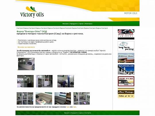 Уеб сайт на Виктори Ойлс