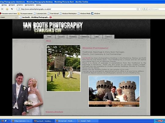 Уеб сайт на професионален фотограф