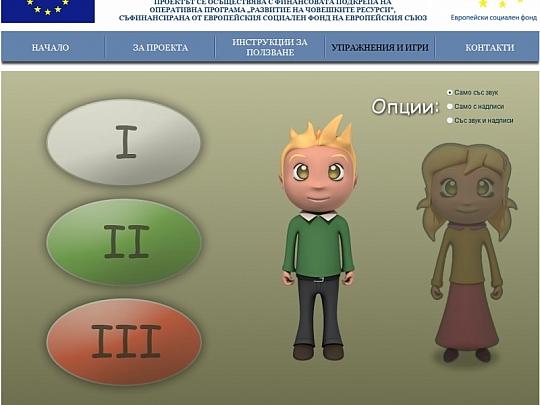 Изработка на софтуерен образователен продукт за Община Варна