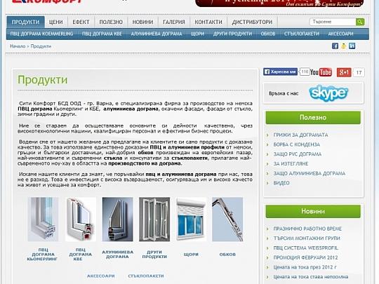 Изработка на уеб сайт за фирма за изработка на дограма Сити Комфорт