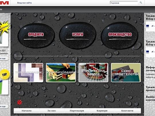 Изработка на уеб сайт за фирма за строителни материали Максим Варна