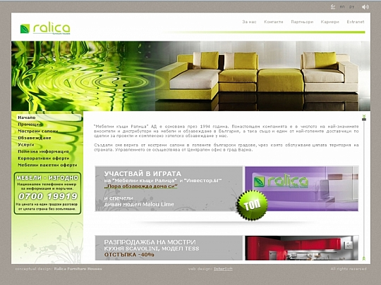 Уеб сайт за Мебелни къщи Ралица АД