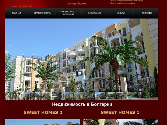 Изработка на уеб сайт за строителна компания Sweet Homes