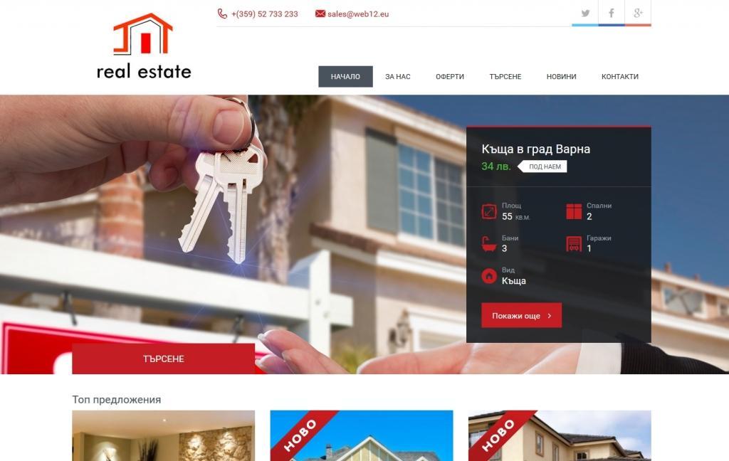 ace3c43ca953 Пакет Уеб сайт за агенция за недвижими имоти на цена 580 лв.със SSL ...