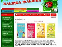 Изработка на онлайн и интернет магазин Варна Калинка Малинка