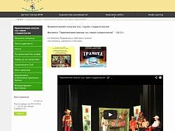 Изработка на уеб сайт за Детски театър АРТИ