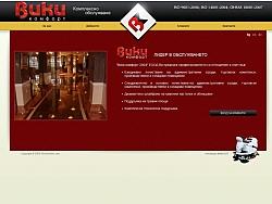 Изработка на онлайн софтуер за управление на Вики комфорт