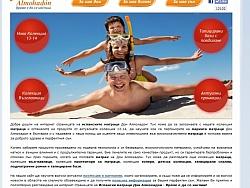 Изработка на уебсайт за фирма доставчик на испански матраци