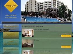 Уеб сайт и резервационна система за Комплекс Голдън Лайн