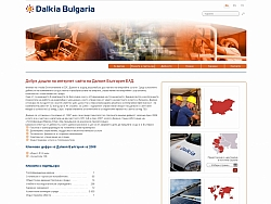Изработка на софтуер за управление на Далкия България