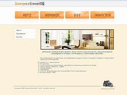Уеб сайт на МЕР - фирма за строителство