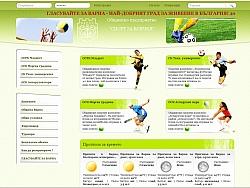 Изработка на онлайн резервационен софтуер за Спортни площадки Варна