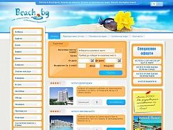 Изработка на уеб сайт за туристическа агенция Бийч БГ