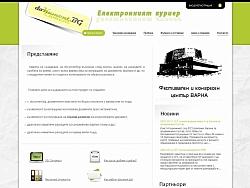 Изработка на портален уеб сайт Документ БГ