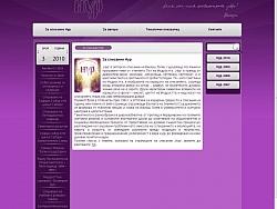 Уеб сайт - електронно списание