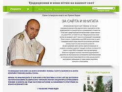Уеб сайт за готварски рецепти