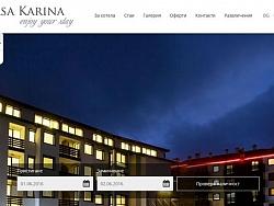 Изработка на сайт за Апартхотел Каза Карина Банско
