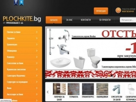 Изработка на онлайн магазин и SEO оптимизация