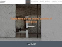Пакет Уеб сайт за строителна компания