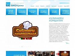 Изработка на фирмен сайт за Асоциация Био мрежа