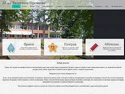 Изработка на сайт за детска градина Валентина Терешкова