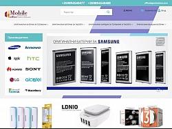Изработка на онлайн магазин GSM Battery
