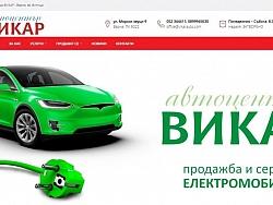 Изработка на фирмен уеб сайт за Автоцентър ВИКАР