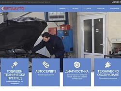 Фирмен уеб сайт на автоцентър  Бета Ауто