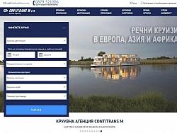 Уеб сайт на круизна агенция Контитранс М