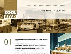 Фирмен уеб сайт на Куул Стар Бг ООД